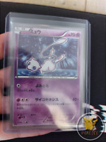 Pokemon - MEW NEAR MINT 016/036 JAPAN CP5 1st ed