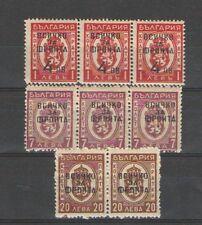 Q4589 - BULGARIA 1945 - FRANCOBOLLI DI GUERRA NUOVI N. 10,12,13, -  VEDI FOTO