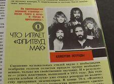 FLEETWOOD MAC,Duke Ellington,A.VARLAMOV,Josef Stalin KRUGOZOR 1989