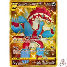 Pokemon Card Japanese - Shiny Galarian Obstagoon UR 119/100 s4 - HOLO MINT