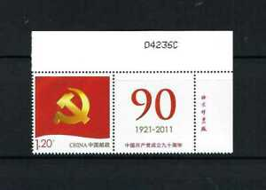 CHINA 2011 黨徽 #22 Imprint 90th Communist Party Emblem Special Individualized