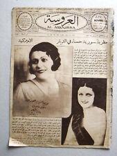 Aroussa مجلة العروسة Egypt Arabic Syrian Singer Women Interest Magazine 1931