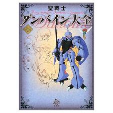 DUNBINE perfect illustration art book