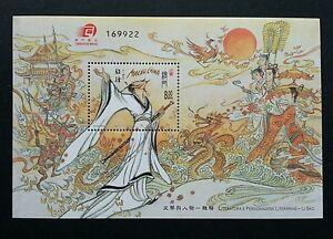 Macau Macao Literature Li Sao 2004 Culture Traditional Dragon Phoenix (ms) MNH