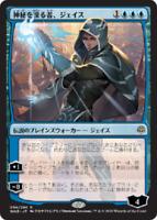 Japanese MTG - Jace, Wielder of Mysteries (ALTERNATE ART) - NM War of the Spark