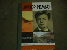 Pierre Petitfils Arthur Rimbaud Артюр Рембо Hardcover Russian ЖЗЛ