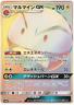 Pokemon Card Japanese - Electrode GX HR 079/066 SM6b - MINT