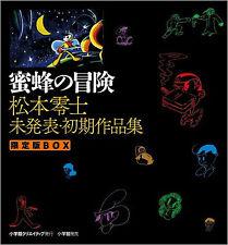 Reiji Matsumoto Art Book Anime Manga Yamato Galaxy Express 999 BOX  2014