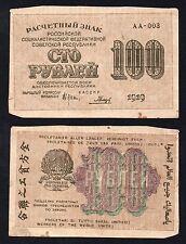 100 rubles Russia 1919  BB+/VF+  #