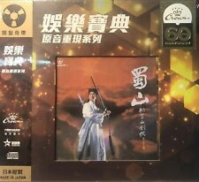 ADAM CHENG - 鄭少秋 新蜀山劍俠  CROWN RECORDS 60TH ANNI REISSUE CD (MADE IN JAPAN)