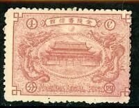 China 1896 Nanking Treaty Port  4¢ Claret Mint K963