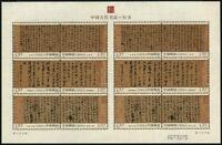 China PRC 2010-11 Hist. Kalligraphie Reispapier Poesie 4152-4157y Kleinbogen MNH