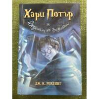 Хари Потър и Орденът на феникса (издание от 2003 г.)