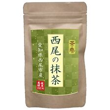 Nishio Matcha Green Tea Powder 300g (100g×3bags) / Free Shipping