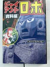 Giant Robo art Book THE ANIMATION 2