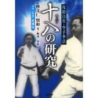 Seipai Karate Kenpo Kata Shito-ryu Book Martial Arts