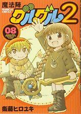 Magical Circle Guru Guru 2 vol.8 Gangan comics ONLINE from Japan NEW
