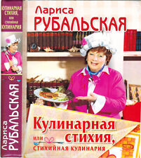 Larisa Rubalskaya SPONTANEOUS CULINARY AND POETRY КУЛИНАРИЯ И СТИХИ in Russian