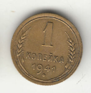 RUSSIA 1 KOPEK 1941                  131P           BY COINMOUNTAIN