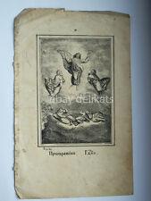 Antico santino da libro antique holy card 2