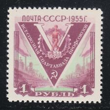 Russia 1956 MNH Mi 1801 Sc 1793 Lyapin P2 Broken Г All-Union Spartacist Games **