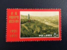 TIMBRE CHINE 1971 50 ANS DU PARTI COMMUNISTE STAMP CHINA NEUF