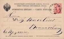 Entier Postal Russie Pologne Grajewo Cover Russia Poland