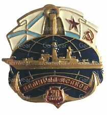 Soviet Navy Naval Fleet Cruiser Admiral Isakov 20 Year 1968 1988 Medal Badge