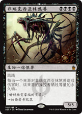 One Chinese Phyrexian Obliterator Masters 25 M25 Magic the Gathering MTG NM