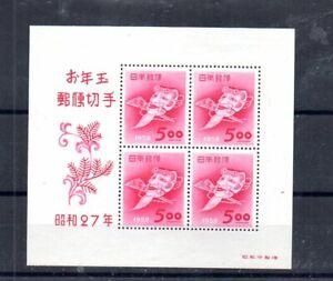 JAPAN 1952 SCOTT # 551a SOUVENIR SHEET. OKINA MASK. NEW YEAR'S GREETINGS 1952