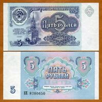Russia / USSR, 5 rubles, 1991, P-239, UNC -> Kremlin