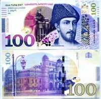 Georgia 100 Lari 2020 P NEW UNC