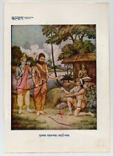 GURU BHAKTA EKAVYA AADARSH TYAG- Old vintage mythology Indian KALYAN print