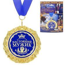 Medaille in einer Wunschkarte Geschenk Souvenir auf russisch Настоящий Мужик