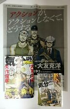 Magazine w/ New manga by Katsuhiro Otomo Bonus Poster Postcard Newspaper ad.