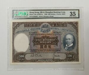 1968 - Hong Kong & Shanghai Bank 500 Dollars PMG35