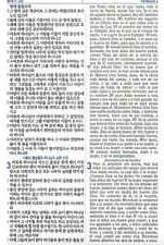Korean Spanish Bible Hymnal Español Coreano bíblica Himnario Reina Valera1960