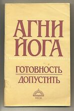 Soviet Russian Ussr philosophie book Agni Yoga Living Ethics willingness admit