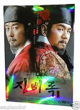 Jingbirok Korean Drama (6DVDs) High Quality - Box Set!