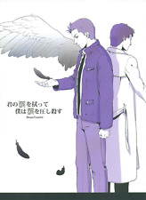 Supernatural Doujinshi Dean x Castiel (Cas) Your Tears I'll Dry While Stifling M