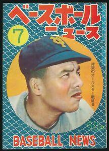 1955 Baseball News Japanese Magazine HOFer Shigeru Chiba Yomiuri Giants