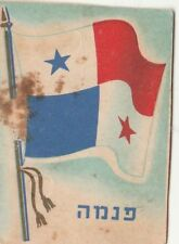 ISRAEL, A  TRADING CARD ,PANAMA  FLAG,  ARDI JELLY  ABOUT 1960