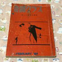 "Rare Kinbaku Magazine ""Kitan Club"" Literature of BDSM 1967/2 difficult to obtain"