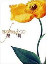 LEON LAI - UNIVERSAL MUSIC BOXSET COLLECTION  黎明-百花齊放 4CD