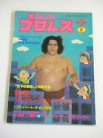 Andre the Giant Cover Wrestling Magazine 1979 Bob Backlund Lucha Libre wwf
