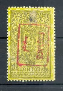 MONGOLIA 1926 50 c. OVERPRINT IN RED - (*) -- F/VF -RARE !!