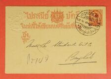 1909 THAILAND POSTAL CARD BANGKOK