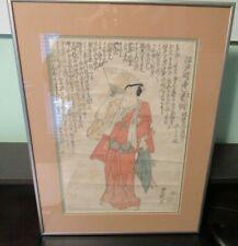 Utagawa Toyokuni I (1769-1825) Noh Theater Actor Woodblock Print
