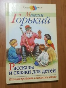Maksim Gorky. Stories and fairy tales for children. Russian book 2005