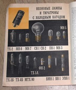 Vintage 1963 Russian Soviet radio magazine Neon lamps thyratrons scientific USSR